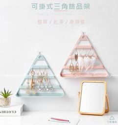【三角展示架】可懸掛式飾品架 項鍊耳環首飾掛架☆精品社