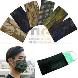[TLG現貨] 生存 戰術 迷彩 MIT 口罩 布口罩 保護套 防護套 防塵套 替換 防護口罩 口罩套 (九色可選)