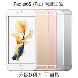 可自取 Apple iPhone 6s Plus 128G i6s 6S 送鋼化膜+保護套 4G上網 1200萬照福利機