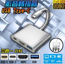 【無賴小舖】TYPE-C 轉 HDMI/USB/TypeC 多埠轉接器TYPE-C 轉 HDMI + USB + 充電