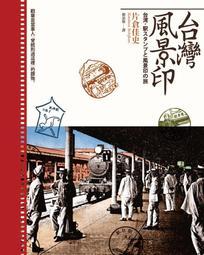 【聚珍臺灣】台灣風景印|片倉佳史 著