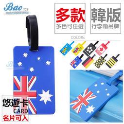 高品質韓版造型行李箱掛牌【2008】波米Bao|旅行箱吊牌|悠遊卡套|名片夾|行李吊牌|行李牌|行李吊卡