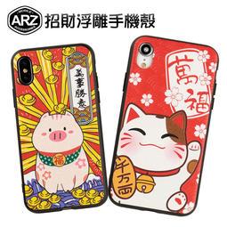 招財浮雕手機殼 iPhone Xs Max XR X SE i8 Plus i7 招財貓/元寶/新年/喜氣 保護殼ARZ