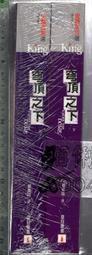 佰俐 O《穹頂之下 上下冊 共2本》史蒂芬金 劉韋廷 皇冠