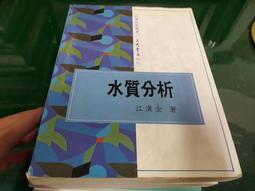 科學技術叢書《水質分析》江漢全 三民 有畫記29Y