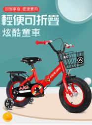 【阿LIN】800261 自行車 12吋 14吋 16吋 兒童腳踏車 折疊款 單車 自行車 靜音輔助輪 腳踏車 男女通用