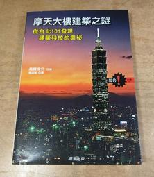 摩天大樓建築之謎:從台北101發現建築科技的奧妙│高橋俊介│晨星│9789861773285│七成新