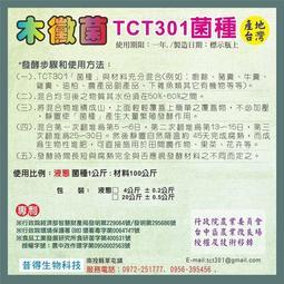 木黴菌 TCT301 _ 液態菌種 (4Kg)  -昔得生物科技