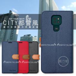 威力家 CITY都會風 Motorola Moto G9 Play 插卡立架磁力手機皮套 有吊飾孔 保護套 側掀 立架