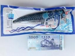 【逸嵐】-挪威薄鹽鯖魚/L(200克)/滿1800免運/挪威鯖魚/挪威/鯖魚片/鯖魚/便當店/薄鹽鯖魚/冷凍食品/海鮮