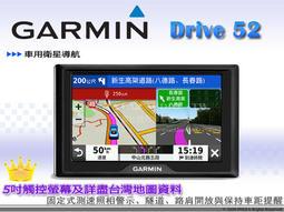 音仕達汽車音響 GARMIN【Drive 52】車用衛星導航 5吋觸控螢幕 全方位駕駛警示 複雜路口3D實景繪製
