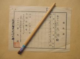 文獻史料館*昭和13年(1938年)新竹市東門町.司法書士.鄭先禮領收證(k365-9)