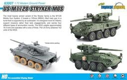 【軍模館】威龍 DRAGON - 1/72 美國 M1128 史崔克 機動火炮系统  63007 (完成品)