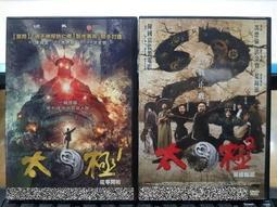 挖寶二手片-D13-正版DVD-華語【太極1+2/系列2部合售】-(直購價)