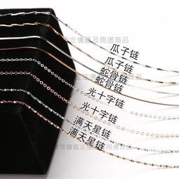 潮人百貨-925銀飾 瓜子鏈/滿天星鏈/蛇骨鏈45cm韓國流行款式 招財 簡約 百搭 吊墜掛繩 頸繩SIOTFI007