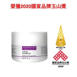 ADVANCED 杜鵑花酸亮白精華乳霜 Azelaic Acid Suspension (30ml)
