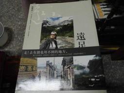 文學書--時周出版~自個兒玩19~遠足~走去有錢也用不到的地方--作者徐樂眉--2樓(鐵46)