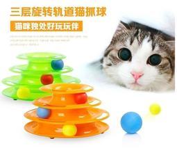=寵喵百貨= 貓咪瘋狂盤 三層貓轉盤 3層遊樂轉盤 多層轉盤 三層旋轉軌道球 貓咪軌道球 貓咪遊樂盤 遊戲旋轉盤