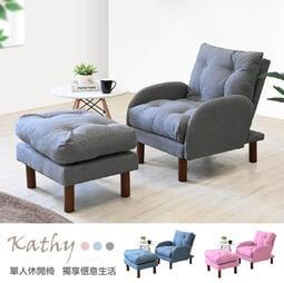 !新生活家具! 《凱西》灰色 單人沙發 北歐風 布沙發 休閒椅 一人座 ㄧ人位 懶人椅 腳椅 DIY