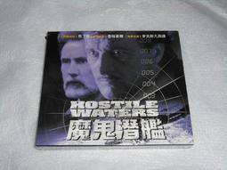 【缺貨中】台版絕版VCD-魔鬼潛艦~全新品
