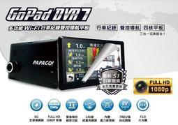 【小花園】免運費 保固一年 PAPAGO GoPad DVR7 七吋平板+衛星導航+行車記錄器