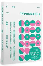 《度度鳥》Typography字誌:Issue 02特輯-來做LOGO吧!│臉譜│Graphic│全新│定價:420元