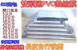 ☆台灣製雙頭通熱縮膜 包裝膜 娃娃機 收縮膜 收縮袋 壓縮袋 收縮模 另售封口機封膜機☆
