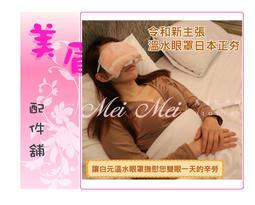 美眉配件 新發表 日本溫感眼罩 眼罩 自熱型溫水眼罩 熱敷眼罩 溫感眼膜 即熱式眼罩 單片 非蒸氣眼罩