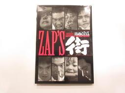 Guide Book 日版 GAME 攻略 街 Machi 公式書 ZAP'S (有些微菸味)(40606163)