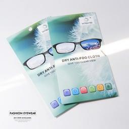 [冬季抗霧]正品WISHS超細纖維防霧擦拭布適用所有光學鏡片老花眼鏡運動太陽眼鏡護目鏡口罩眼鏡族數量有限