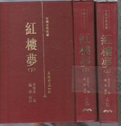佰俐b 88年2月重印初版《紅樓夢 上下》曹雪芹/饒彬 三民