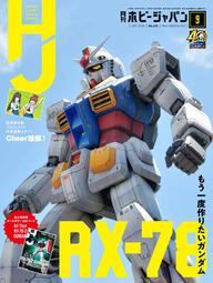 【BIG 薩姆】HOBBY JAPAN 9月號 /2020 日文版 附【別冊附錄】All That RX-78-2