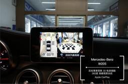 辰祐汽車音響 BENZ 賓士 C Class W205  3D軌跡隨動 360度鳥瞰環景系統 Apple CarPlay