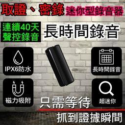 40天聲控錄音 32G 迷你錄音筆 升級晶片 智能降噪 竊聽器 密錄器 隱藏式錄音筆 IPX6防水 磁吸錄音筆 一鍵錄音