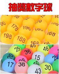 Y532-100 1-100號尾牙抽獎數字球 數字乒乓球 聚會 抽獎數字球 抽獎球 賓果球 開獎球