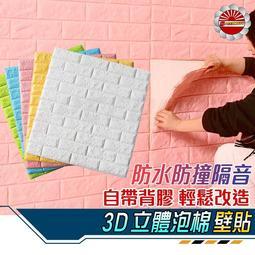 【Speedmoto】3D 泡棉 立體 70*77 牆貼 防水 壁貼 壁紙 客廳 臥室 裝飾 磚紋 電視牆 仿壁磚 隔音