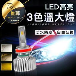 《台灣現貨 三色隨意切換大燈》一對 三色led 三色溫 LED大燈 H1/H3/H4/H7/H11【VR000C01】
