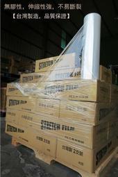 【低價王】特惠牌 TW17 棧板膜 500mm*500M 足4公斤 17u 可修小尺寸 PE膜 保護膜【超軔度膜】
