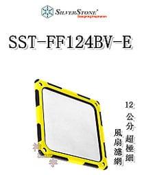【神宇】銀欣 SilverStone SST-FF124BY 黃黑雙色 12公分 超極細 風扇濾網