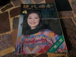 現代婦女  第4期 封面人物張鷗陵 (知識通2B20C)