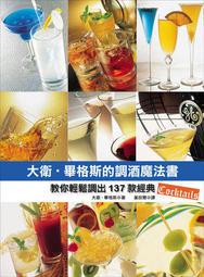 《度度鳥》大衛•畢格斯的調酒魔法書-教你輕鬆調出137款經典Cocktails │大都會文化│大衛•畢格斯│全新│定價:280元