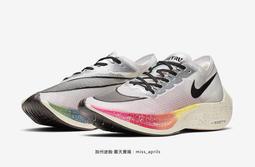 加州途銳--耐吉Nike ZoomX Vaporfly Next% 馬拉松男女跑鞋 男鞋 女鞋 運動鞋 漸變 +鴛鴦設計