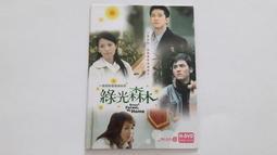 [福臨小舖](綠光森林 (全23集)H-DVD 立威廉 劉品言 阮經天 2DVD 正版DVD)