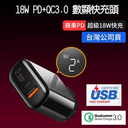 iPhone 18W 充電頭【18W PD+QC3.0 數顯快充頭】iPhoneX 充電器 三星 豆腐頭 台灣公司貨
