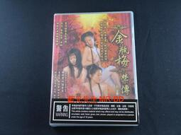 [DVD] - 金瓶梅禁傳 : 上下卷 Sex Of Golden Plums 雙碟版