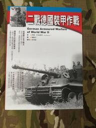 《中華玩家》軍事連線叢書-(036)-二戰德國裝甲作戰*促銷特價優惠*