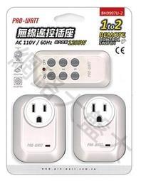 #網路大盤大# PRO-WATT 1對2 無線遙控插座 一對二  遙控插座 開關控制 家用電器 BH9907U-2