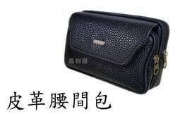 【威利購】紳士腰間手機皮套【皮革雙層拉鍊款】適用5.5~6吋手機 腰包