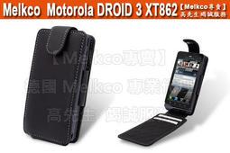 【Melkco專賣】德國 Motorola DROID 3 XT862 牛皮 皮套 磁扣 含要夾 黑色 到依序出貨