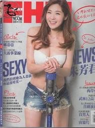 【達摩二手書坊】男人幫 FHM NO.180  朱芳君|27042390
